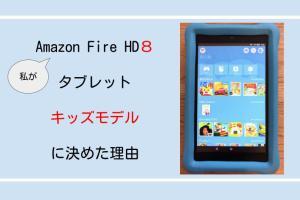 FireHD8キッズモデル