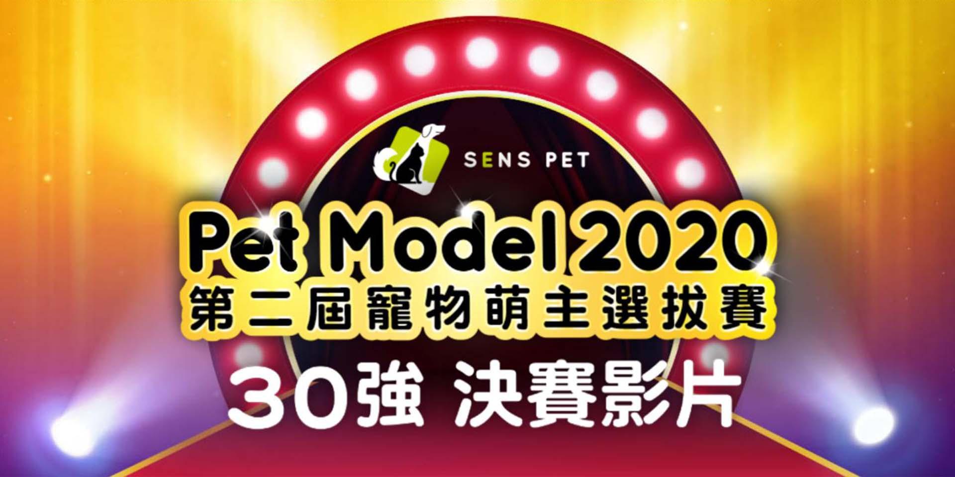 Pet Model 2020 Banner