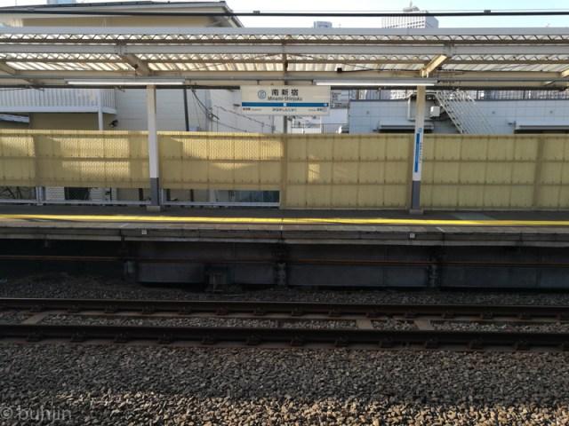 Minami Shinjuku Station
