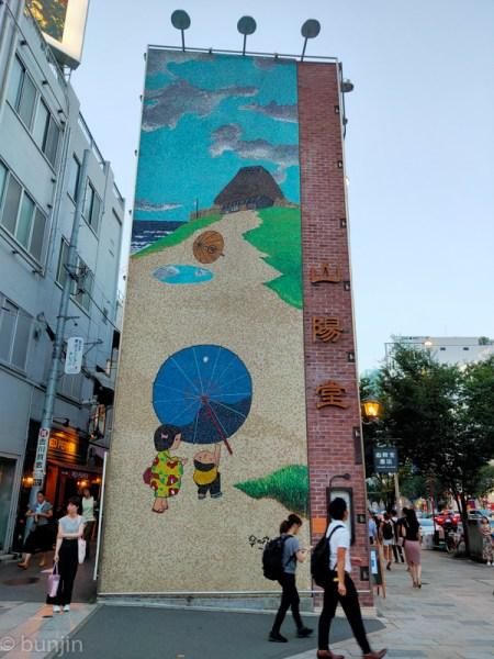 Taniuchi Rokuro's mural