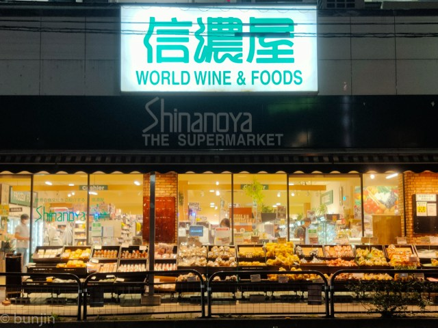 Shinanoya the supermarket