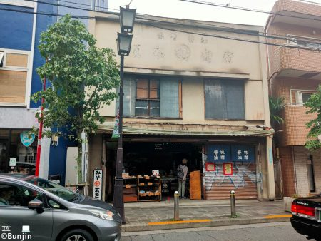 An old MISO shop