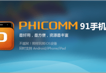 Phicomm Passion P660 release date