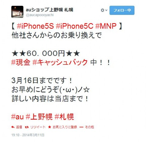 MNP ua iPhone 5s iPhone 5c