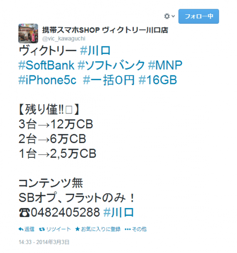 MNP iPhone 5c softbank