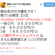 MNP iPhone 5s softbank