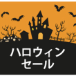Expansys ハロウィンセール