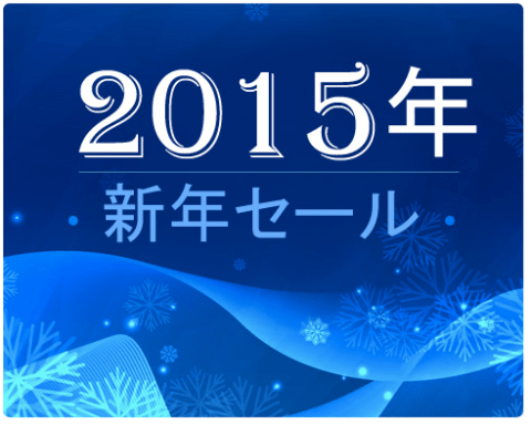 Expansys 2015年新年セール