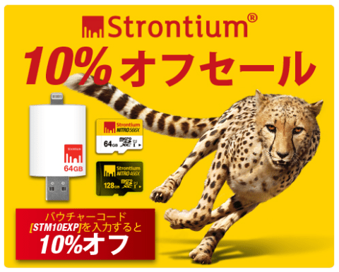 Expansys Strontium