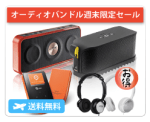 Expansysの週末セール、今回はJabra Solemateスピーカーなどがお得な上に送料無料!!Xperia XA Ultra Dual(F3216)の仮予約受付も再開か!?