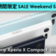 Expansys 週末セール Xperia X Compact