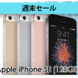 Expansys週末セール iPhone SE