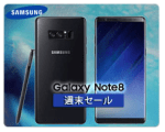 【Expansys】週末セールはGalaxy Note 8が登場です!