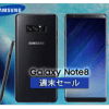 Galaxy Note 8 Expansys 週末セール