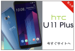【Etoren】HTC U11 Plusが新入荷