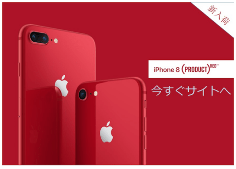 Etoren.com iPhone 8 / iPhone 8 Plus Product RED