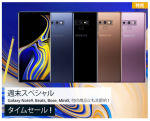 【Expansys】週末セールはGalaxy Note 9(SM-N960F/DS)が登場!