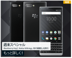 【Expansys】週末セールはBlackberry KEY2/Galaxy Note 9/iPhone XS Max(A2104)など!