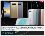 【Expansys】週末セールはiPhone SE(A1723)、Galaxy Note 8(SM-N950FD)、Xperia XZ2 Compact(H8324)など登場!