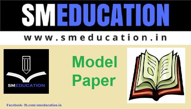 UKSSSC उत्तराखंड वन रक्षक मॉडल पेपर (Uttarakhand Forest Guard Model Paper)