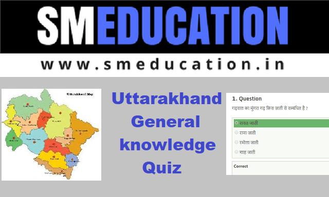 9 Uttarakhand GK Quiz in Hindi - SMEDUCATION