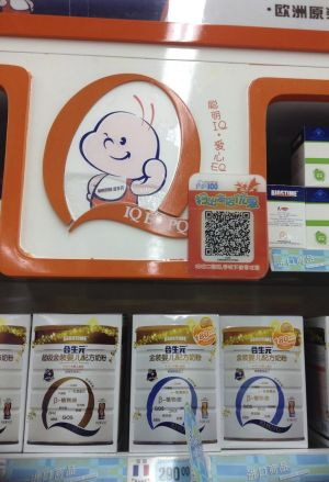 """A Chinese """"supreme infant formula"""" brand makes high IQ claims."""