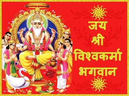 Vishwakarma Puja Whatsapp status