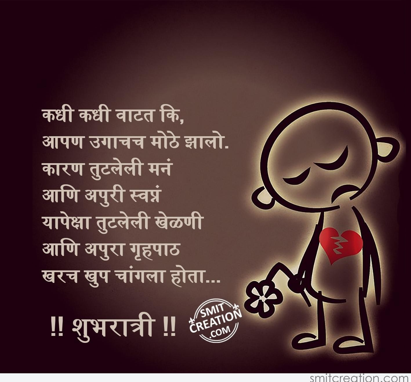 Shubh Ratri Marathi Quote Pictures And Graphics