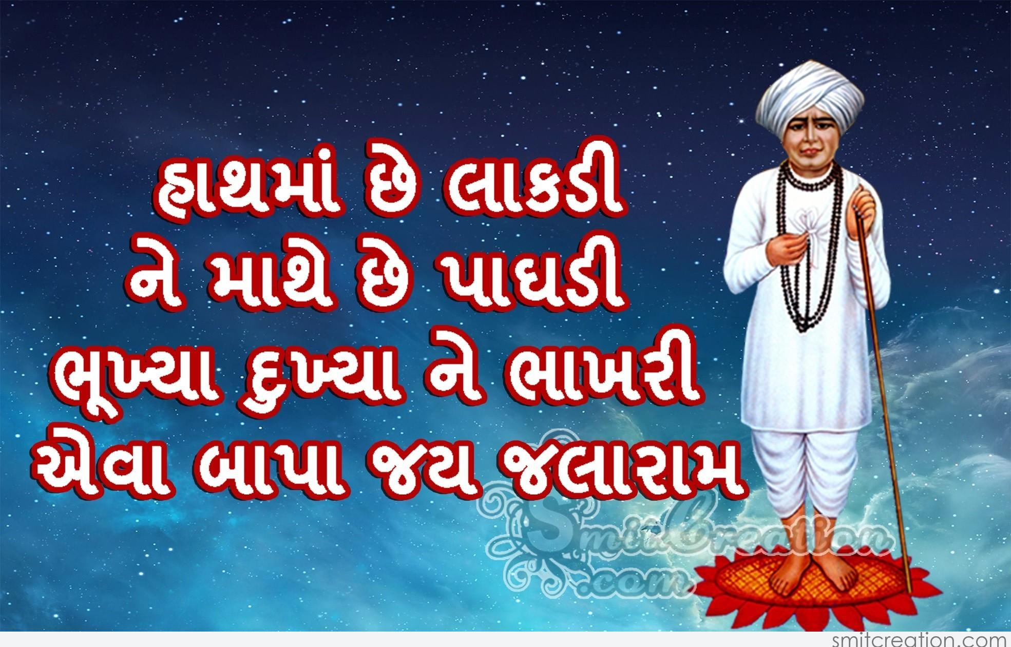 Jalaram Jayanti Pictures And Graphics Page 3