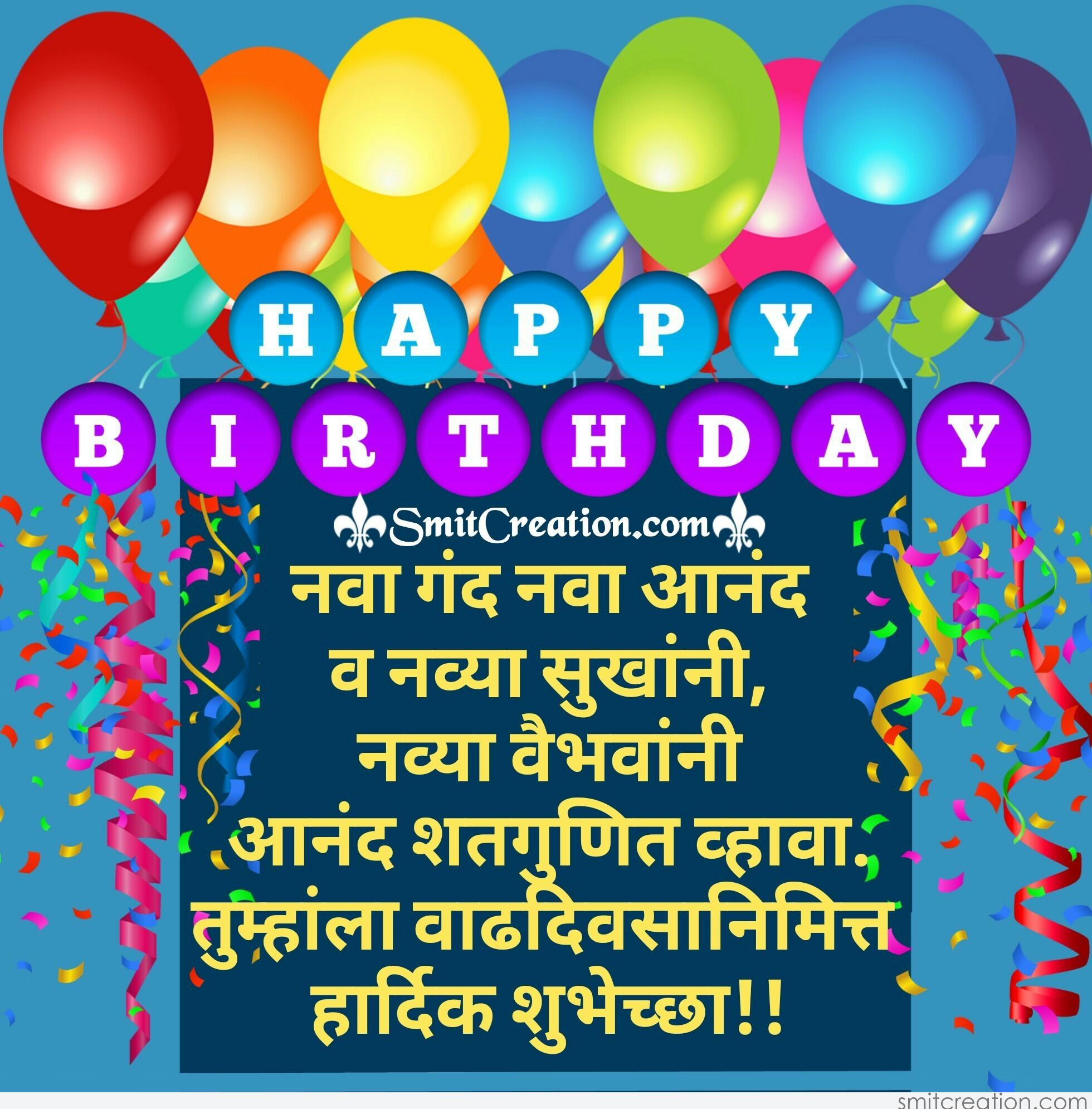 Happy Hd Birthday Marathi