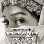 Sham Hindi Shayari Smitcreation Com