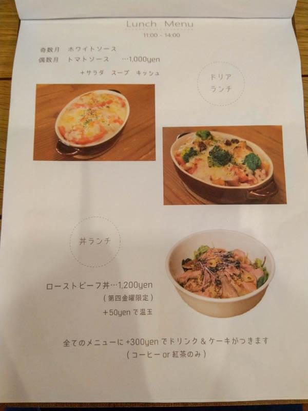 chubbyboobcafe-lunch-menu