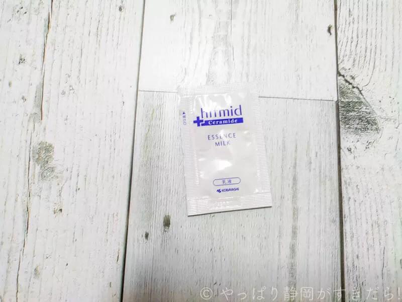 ヒフミドトライアル-UVプロテクト