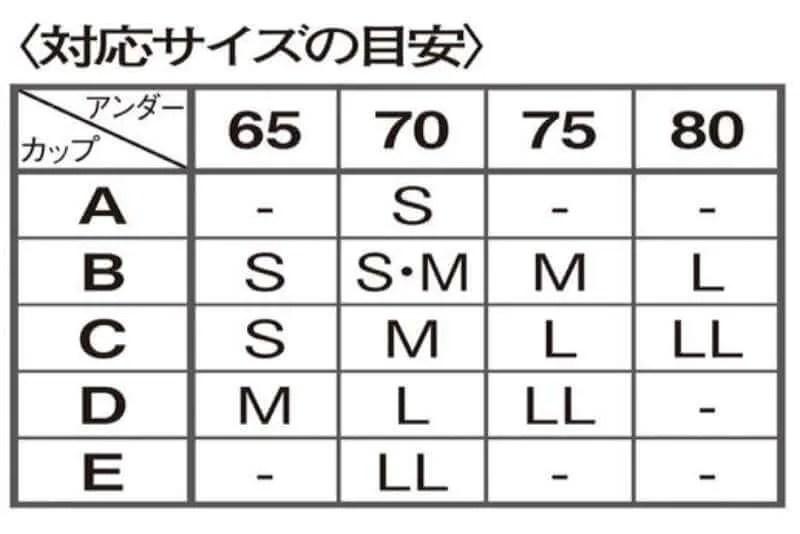 ゼックスブラ-サイズ表