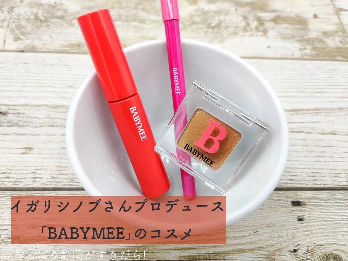 BABYMEE-ec