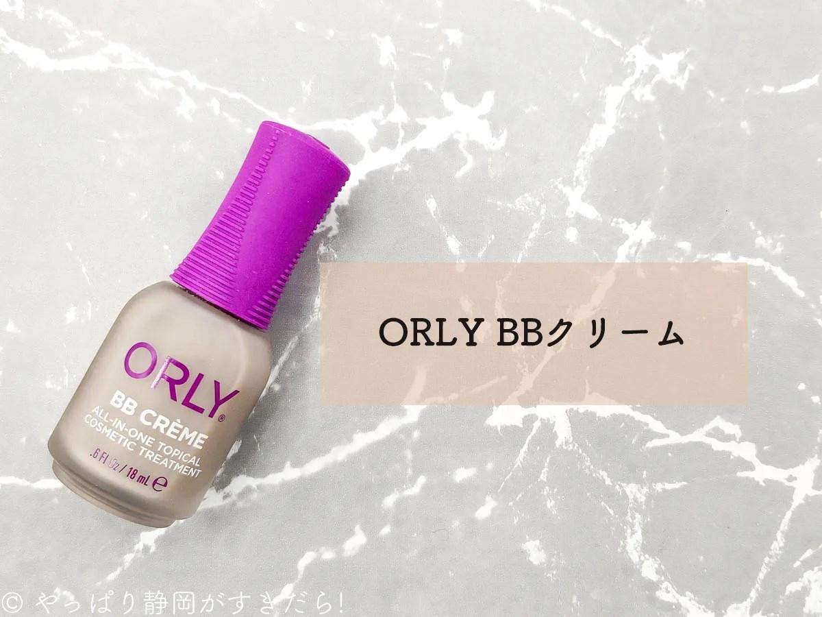 ORLY-bb-ec