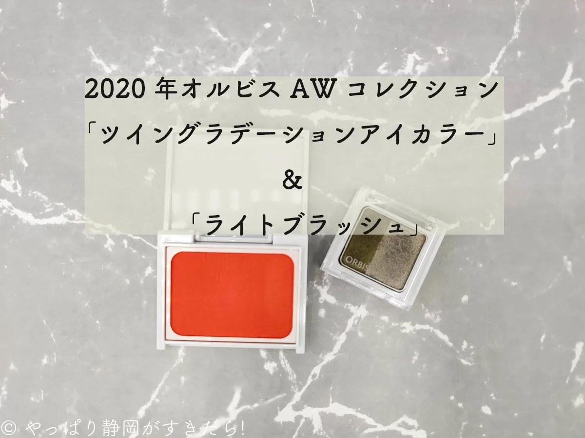 orbis-2020aw-ec