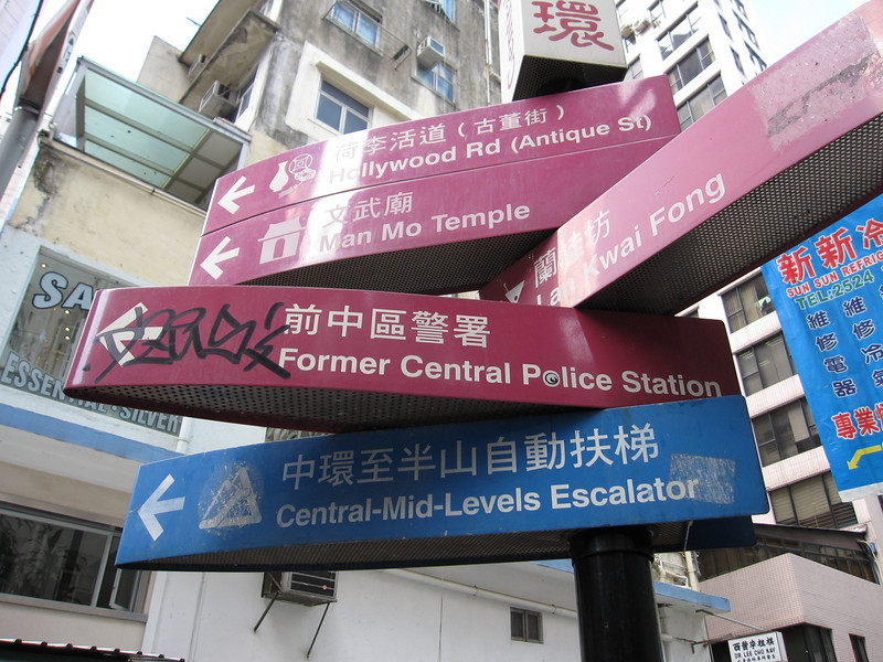 Hong Kong Central Mid Levels Escalators Signboards