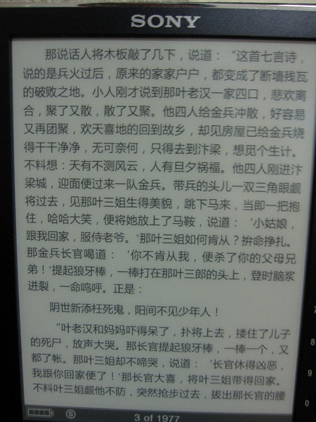Chinese novels on Sony PRS505