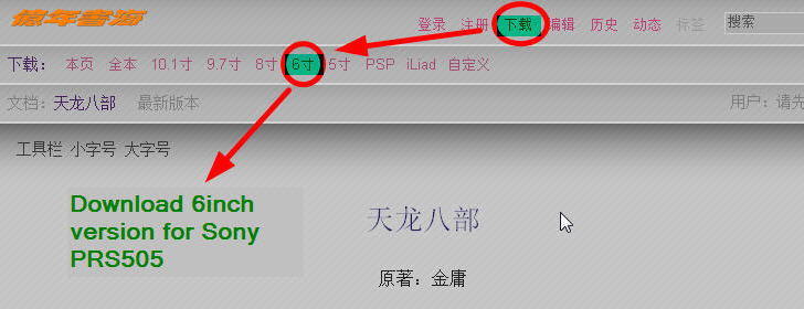 How to download Chinese novels