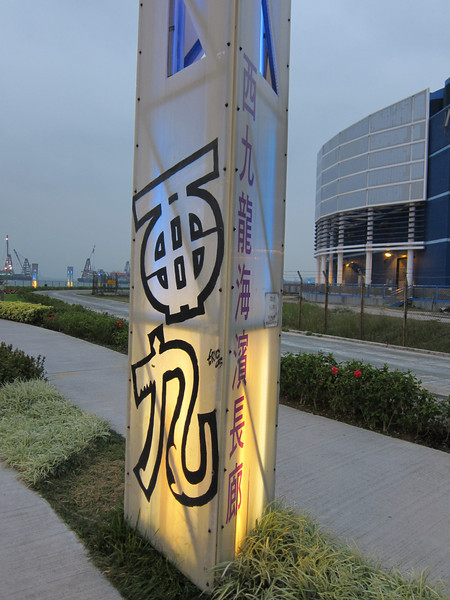 West Kowloon Waterfront Promenade