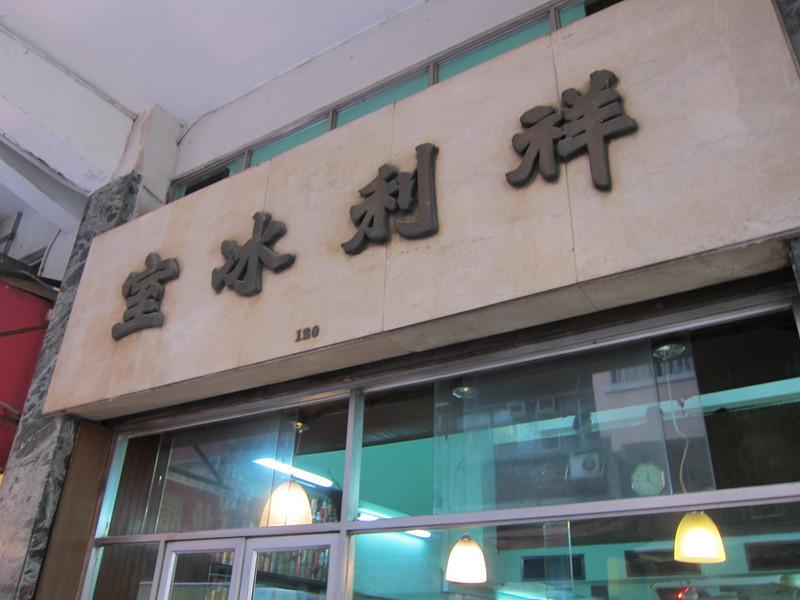 Cheung Lee Restaurant (祥利冰室)