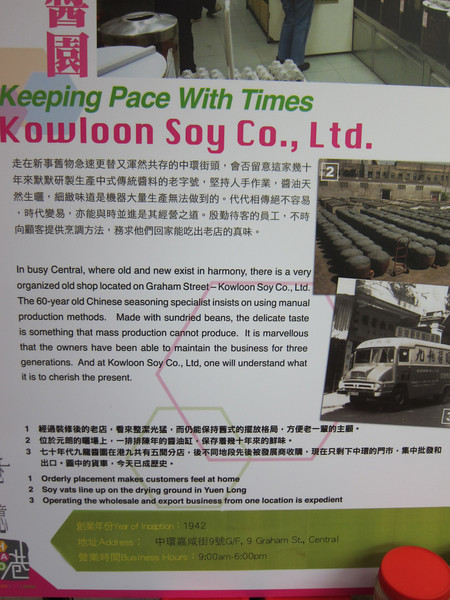 Kowloon Soy Co (九龍醬園)