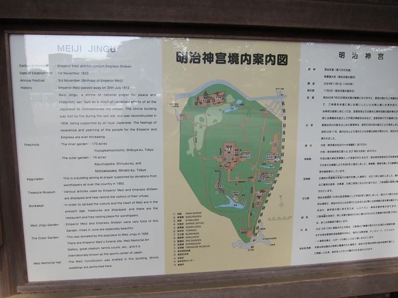 Meiji Shrine Tokyo Japan