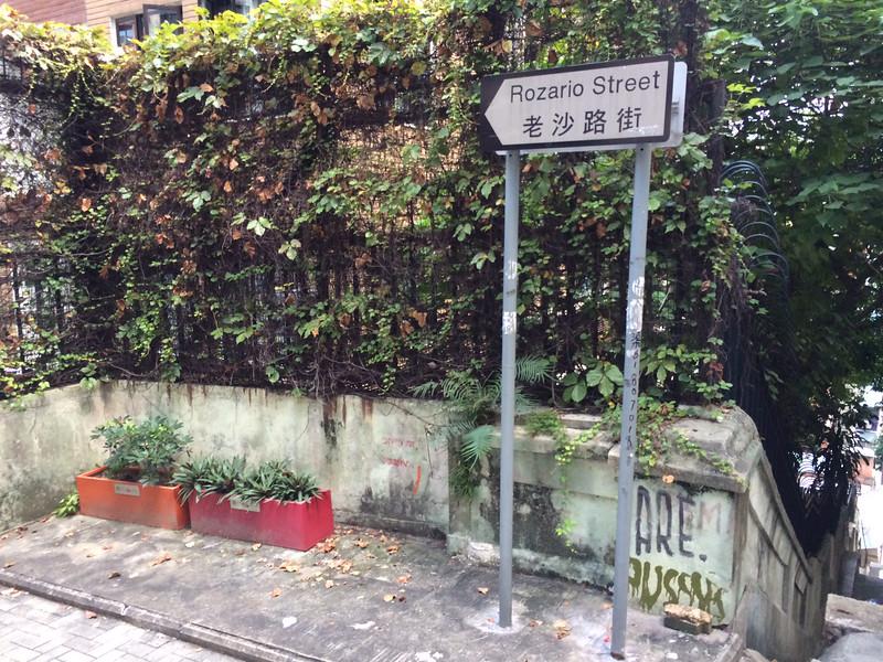 同里有親 Rozario Street