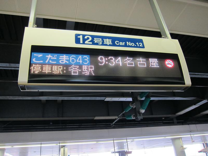 Tokaido Shinkansen : The quickest day trip on a Japan bullet train
