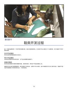 第6章节 :鞋类开发过程--59 鞋类样品制作 开发样品阶段