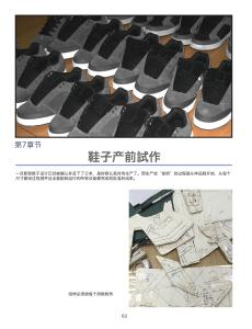 第7章节 : 鞋类产前試作--63 全套码数级放 量产裁断设备