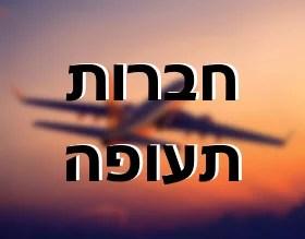 חברות תעופה