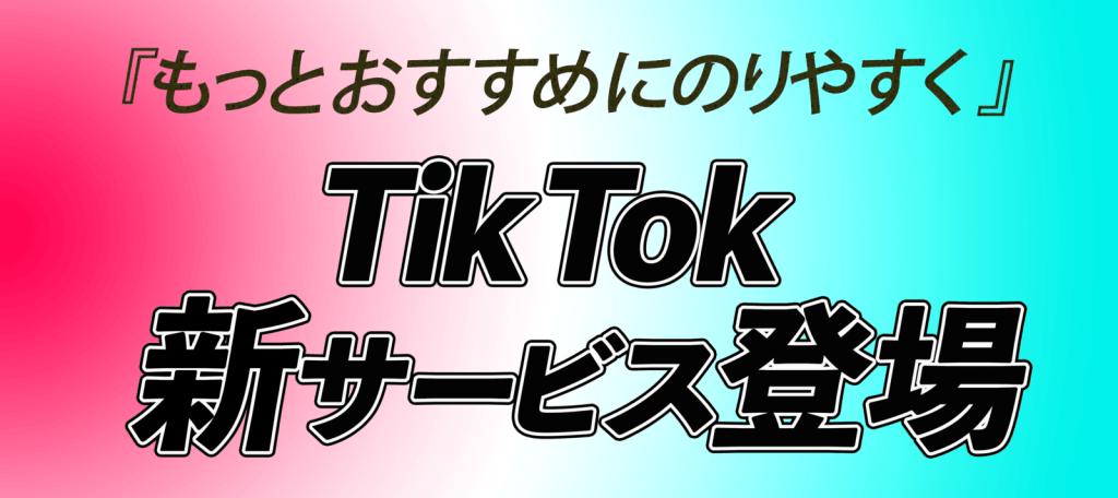 TikTokでおすすめ にのる為の新サービス